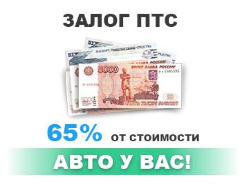 Деньги под ПТС в Красноярске